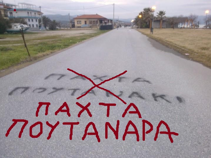ΠΑΧΤΑΣ -ΣΚΟΥΡΙΕΣ -ΠΟΥΤΑΝΑ 2