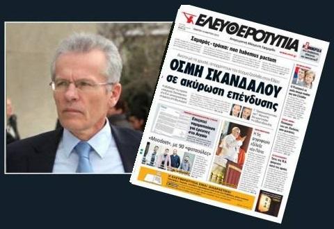 ΠΕΠΟΝΗΣ -ΖΕΟΛΙΘΟΣ