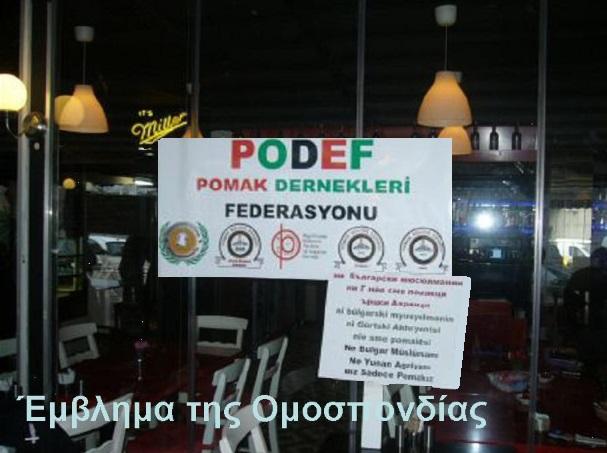 ΠΟΜΑΚΟΙ -ΟΜΟΣΠΟΝΔΙΑ