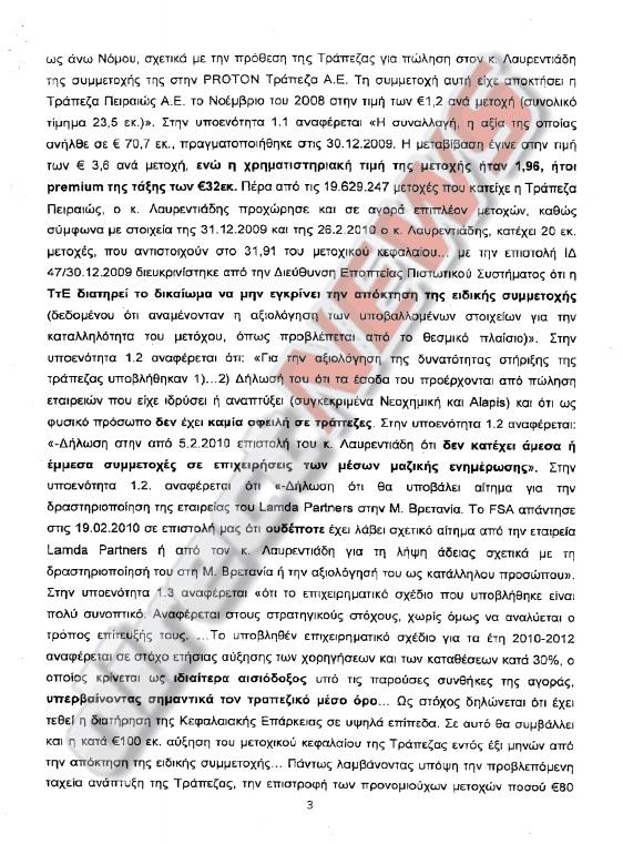 ΠΟΡΙΣΜΑ PROTON BANK 3