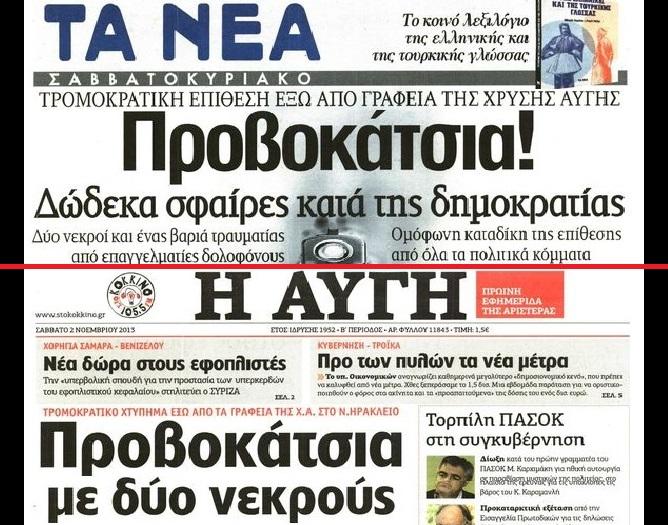 ΠΡΟΒΟΚΑΤΣΙΑ -ΜΜΕ