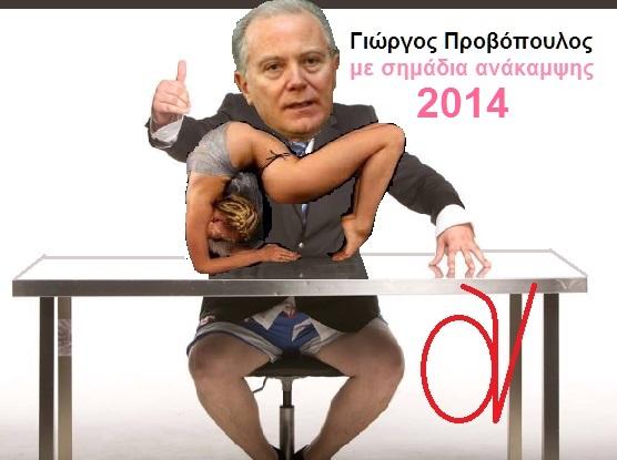 ΠΡΟΒΟΠΟΥΛΟΣ Γ -ΑΝΑΚΑΜΨΗ