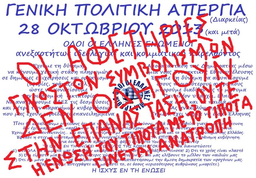 ΠΡΟΣΚΛΗΣΗ ΣΕ ΑΠΕΡΓΙΑ 28-10-2013