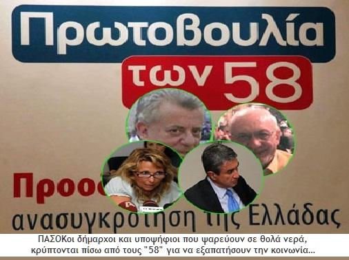 ΠΡΩΤΟΒΟΥΛΙΑ 58 Α