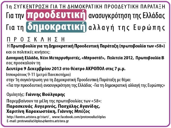 ΠΡΩΤΟΒΟΥΛΙΑ 58 ΨΕΥΔΟΠΑΣΟΚων