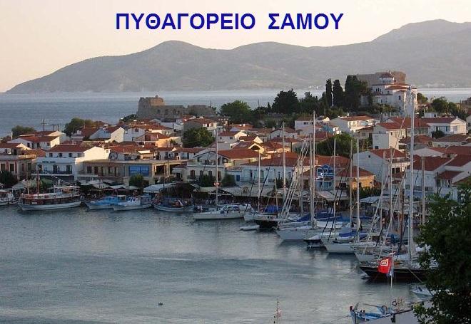 ΠΥΘΑΓΟΡΕΙΟ ΣΑΜΟΥ