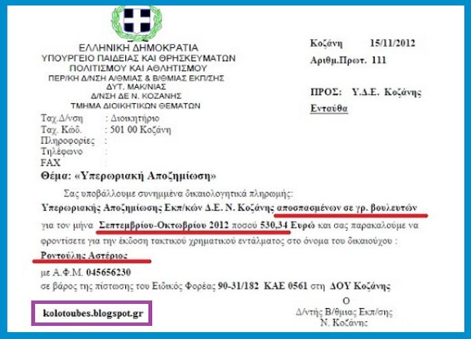 ΡΟΝΤΟΥΛΗΣ - ΥΠΕΡΩΡΙΕΣ ΟΚΤΩΒΡΙΟΥ 2012