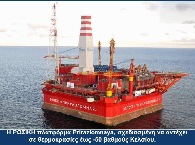 ΡΩΣΙΚΗ ΠΛΑΤΦΟΡΜΑ Prirazlomnaya 1