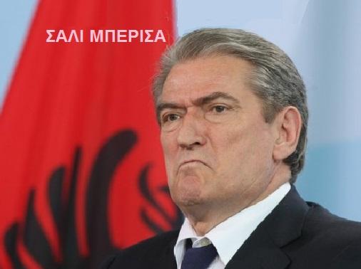 ΣΑΛΙ ΜΠΕΡΙΣΑ