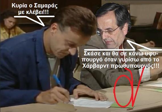 ΣΑΜΑΡΑΣ ΑΝΤΙΓΡΑΦΕΙ