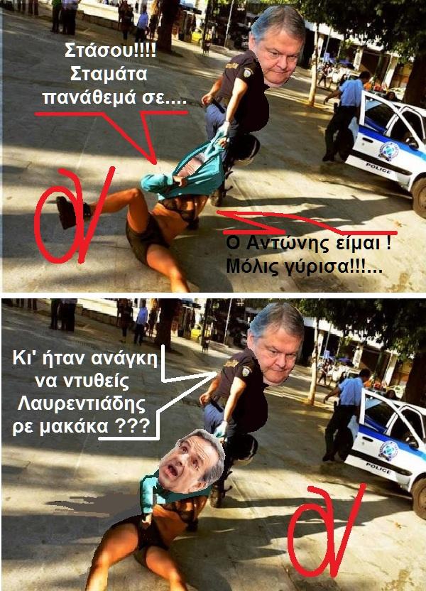 ΣΑΜΑΡΑΣ -ΒΕΝΙΖΕΛΟΣ -ΜΑΛΑΚΑΣ 3