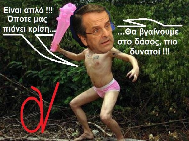 ΣΑΜΑΡΑΣ -ΔΥΝΑΤΟΣ