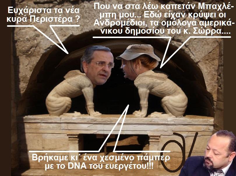ΣΑΜΑΡΑΣ -ΠΕΡΙΣΤΕΡΗ -ΣΦΙΓΚΕΣ -ΘΗΣΑΥΡΟΣ ΣΩΡΡΑΣ