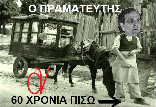 ΣΑΜΑΡΑΣ ΠΡΑΜΑΤΕΥΤΗΣ
