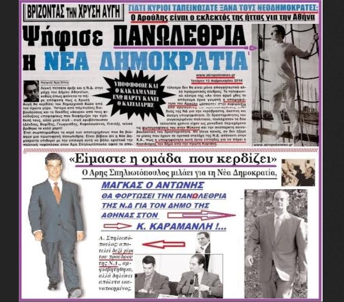 ΣΠΗΛΙΩΤΟΠΟΥΛΟΣ ΑΡΗΣ -ΥΠΟΨΗΦΙΟΣ ΔΗΜΑΡΧΟΣ