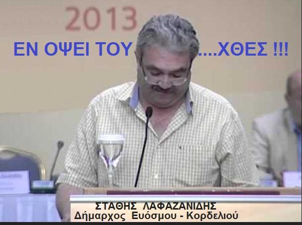 ΣΤΑΘΗΣ ΛΑΦΑΖΑΝΙΔΗΣ -ΔΗΜΑΡΧΟΣ ΕΥΟΣΜΟΥ-ΚΟΡΔΕΛΙΟΥ