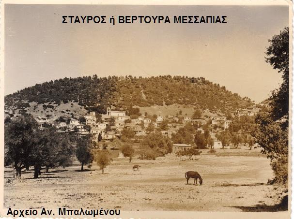ΣΤΑΥΡΟΣ η ΒΕΡΤΟΥΡΑ ΜΕΣΣΑΠΙΑΣ