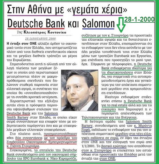 ΣΤΟΥΡΝΑΡΑΣ 2000 ΞΕΠΟΥΛΗΜΑ