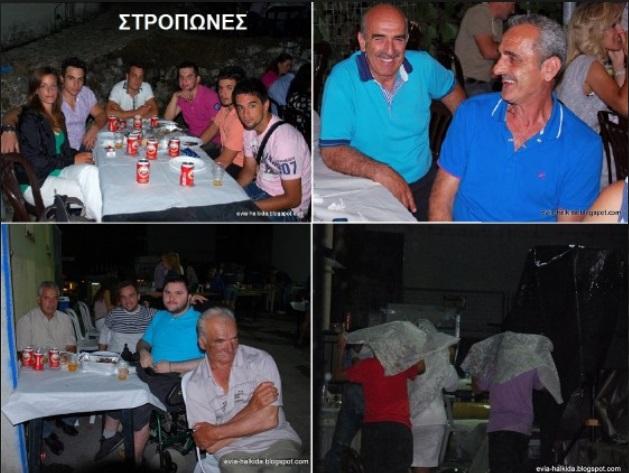 ΣΤΡΟΠΩΝΕΣ 2