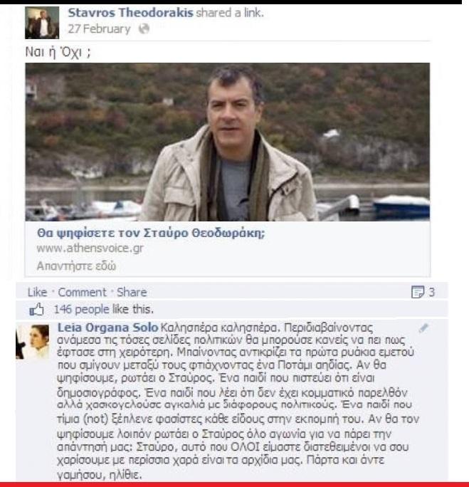 ΣΤ ΘΕΟΔΩΡΑΚΗΣ -ΘΑ ΨΗΦΙΣΕΤΕ