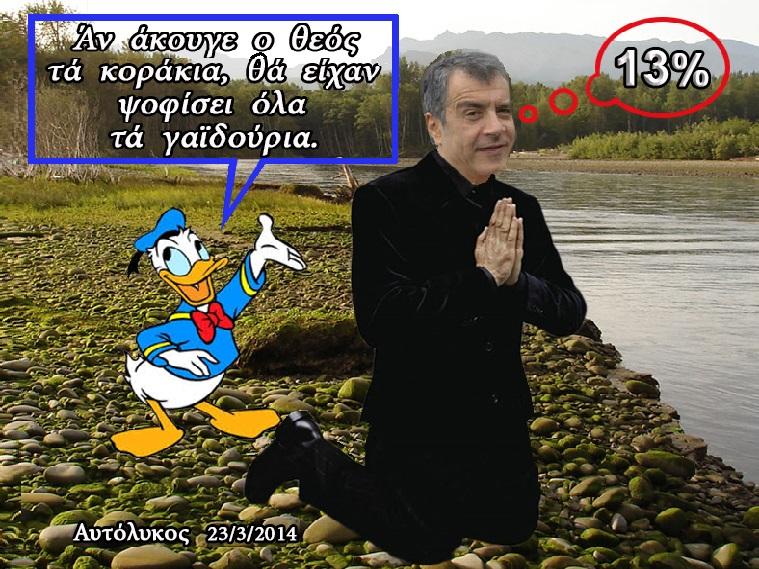 ΣΤ ΘΕΟΔΩΡΑΚΗΣ -ΝΤΟΝΑΛΤ ΝΤΑΚ -ΚΟΡΑΚΙΑ -ΓΑΪΔΟΥΡΙΑ -ΠΟΤΑΜΙ