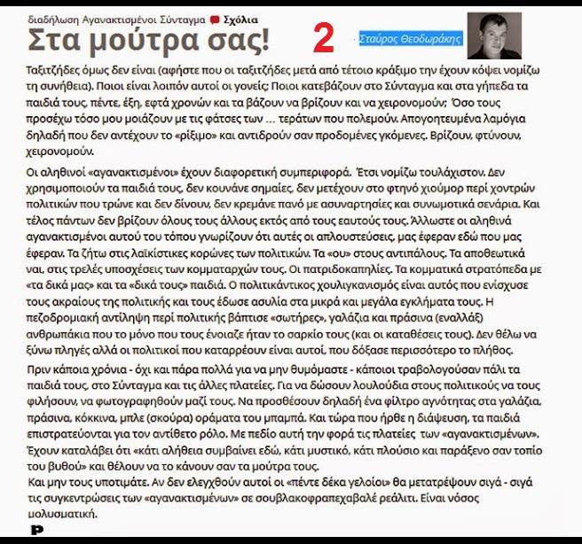 ΣΤ ΘΕΟΔΩΡΑΚΗΣ -ΣΤΑ ΜΟΥΤΡΑ ΣΑΣ 2