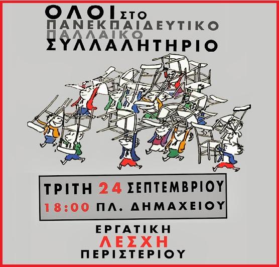 ΣΥΛΛΑΛΗΤΗΡΙΟ -ΠΕΡΙΣΤΕΡΙ