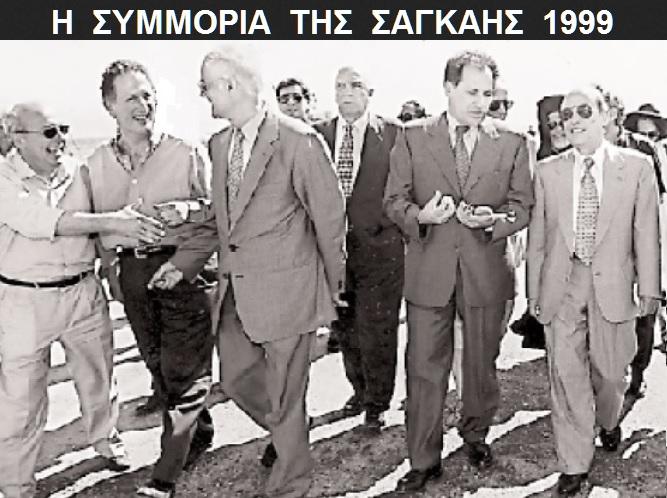 ΣΥΜΜΟΡΙΑ ΣΑΓΚΑΗΣ 2