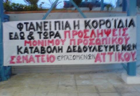 ΣΩΜΑΤΕΙΟ ΕΡΓΑΖ ΑΤΤΙΚΟΝ ΠΓΝ 3