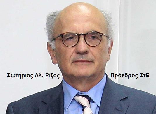 ΣΩΤΗΤΙΟΣ ΡΙΖΟΣ -ΠΡΟΕΔΡΟΣ ΣτΕ