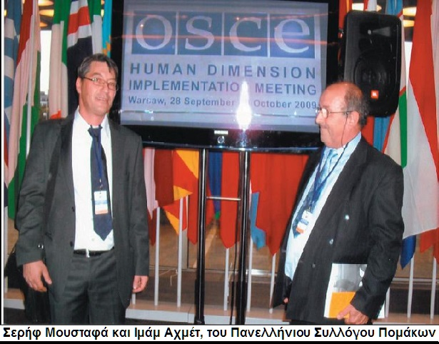 Σερήφ Μουσταφά και Ιμάμ Αχμέτ -Πανελλήνιου Συλλόγου Πομάκων