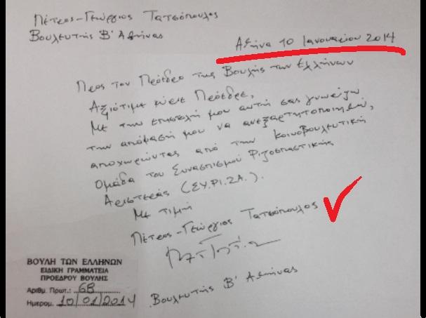 ΤΑΤΣΟΠΟΥΛΟΣ -ΑΝΕΞΑΡΤΗΤΟΣ