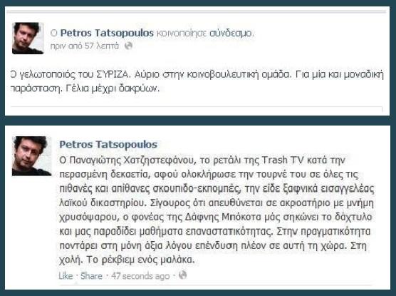 ΤΑΤΣΟΠΟΥΛΟΣ ΚΛΩΟΥΝ 1