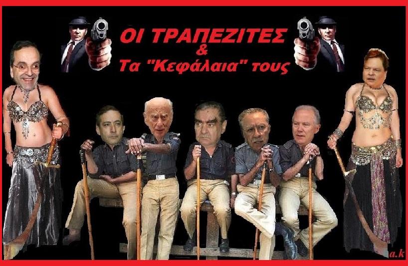 ΤΡΑΠΕΖΙΤΕΣ ΑΝΑΚΕΦΑΛΟΚΥΝΗΓΟΙ