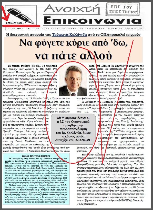 ΤΡΥΦΩΝΑΣ  ΚΟΛΛΙΝΤΖΑΣ 02