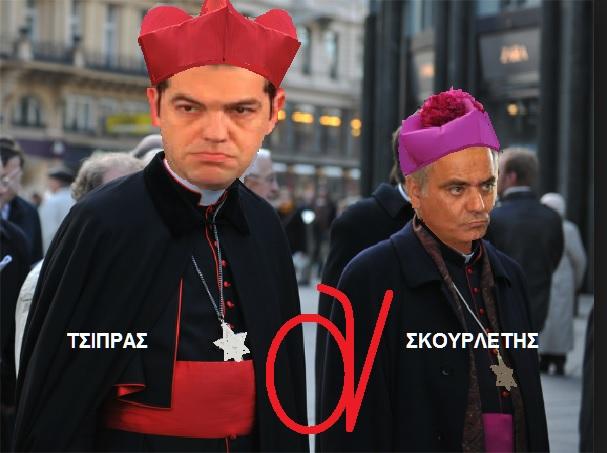 ΤΣΙΠΡΑΣ ΚΑΙ ΣΚΟΥΡΛΕΤΗΣ ΣΤΟ ΒΑΤΙΚΑΝΟ