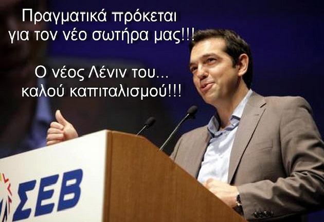 ΤΣΙΠΡΑΣ - ΛΕΝΙΝ ΚΑΠΙΤΑΛΙΣΜΟΥ