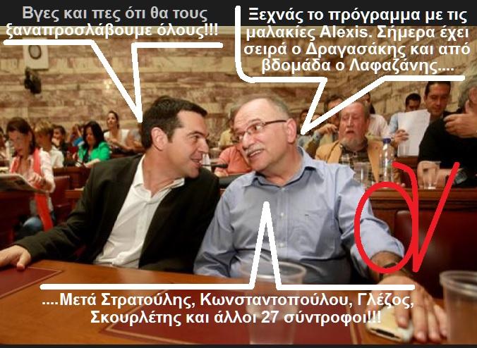 ΤΣΙΠΡΑΣ -ΠΑΠΑΔΗΜΟΥΛΗΣ -ΔΙΑΨΕΥΣΕΙΣ