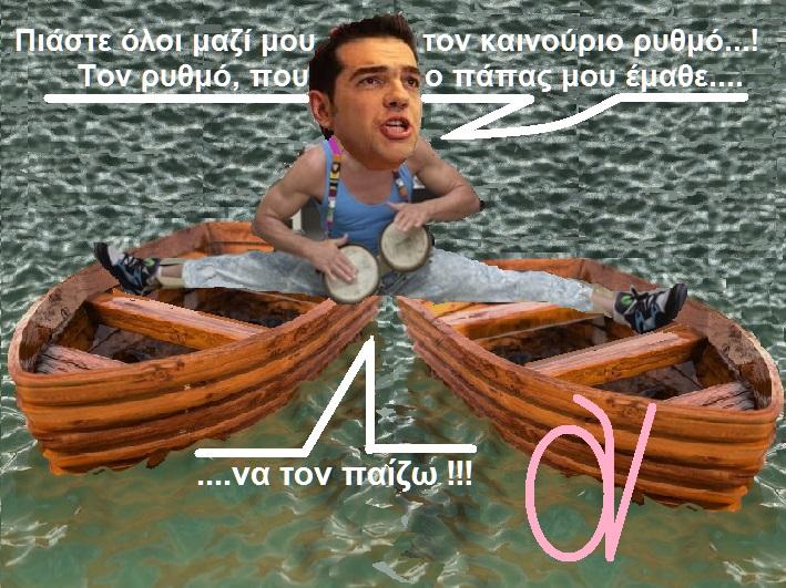 ΤΣΙΠΡΑΣ ΠΑΤΩΝΤΑΣ ΣΕ 2 ΒΑΡΚΕΣ 1