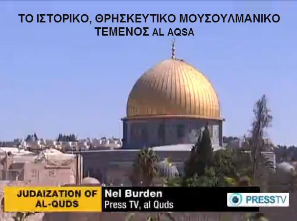 Τέμενος Al Aqsa στην Ιερουσαλήμ