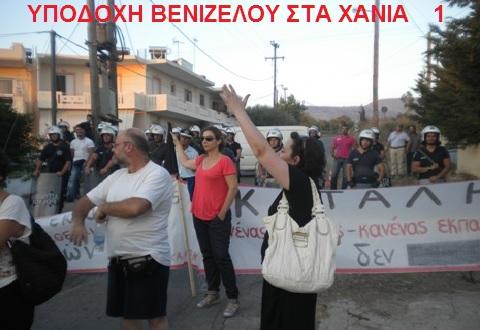 ΥΠΟΔΟΧΗ ΒΕΝΙΖΕΛΟΥ ΣΤΑ ΧΑΝΙΑ 1