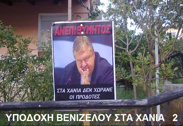 ΥΠΟΔΟΧΗ ΒΕΝΙΖΕΛΟΥ ΣΤΑ ΧΑΝΙΑ 2