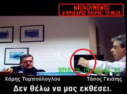 ΧΑΡΗΣ ΤΟΜΠΟΥΛΟΓΛΟΥ - ΤΑΣΟΣ ΓΚΙΑΤΗΣ
