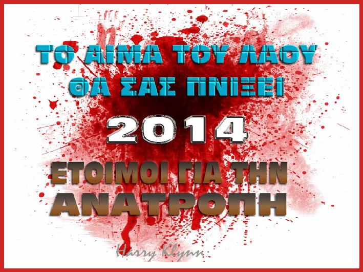 ΧΑΡΡΥ ΚΛΥΝΝ 2014 ΕΥΧΕΣ