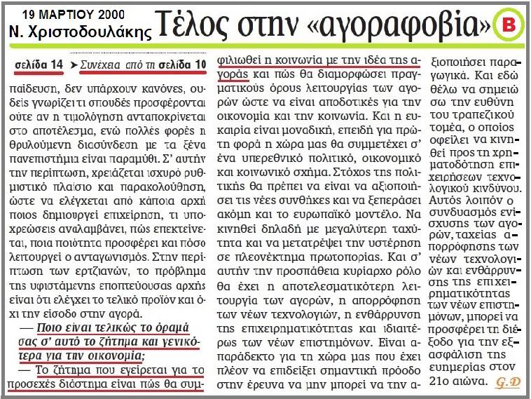ΧΡΙΣΤΟΔΟΥΛΑΚΗΣ -ΑΓΟΡΑΦΟΒΙΑ 2