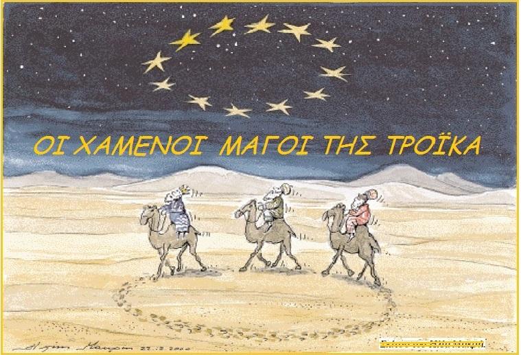 ΧΡΙΣΤΟΥΓΕΝΝΑ 2013 -ΧΑΜΕΝΟΙ ΜΑΓΟΙ