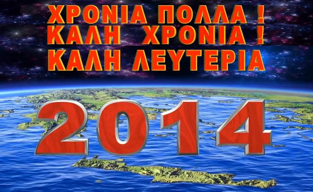 ΧΡΟΝΙΑ ΠΟΛΛΑ -ΚΑΛΗ ΛΕΥΤΕΡΙΑ -2014 -Β