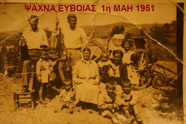 ΨΑΧΝΑ ΕΥΒΟΙΑΣ 1-5-1951