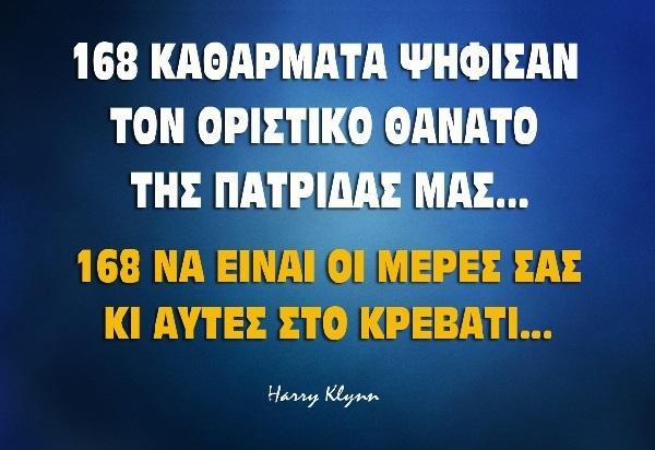 168 ΚΑΘΑΡΜΑΤΑ