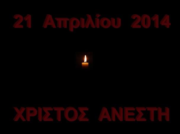 21 ΑΠΡΙΛΙΟΥ 2014 -ΧΟΥΝΤΑ